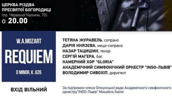 Сихівчан запрошують Вербну неділю провести із оркестром