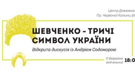 09.03 18:00 Відкрита дискусія із Андрієм Содоморою