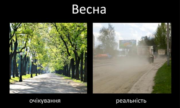 Львів`яни створили петицію проти використання піскосуміші