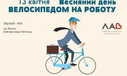 Львів`янам пропонують проїхатися велосипедом на роботу