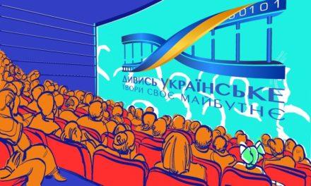 П`ять найочікуваніших українських фільмів 2018