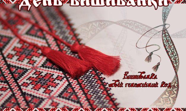 До Дня вишиванки: 5 фактів про український національний одяг