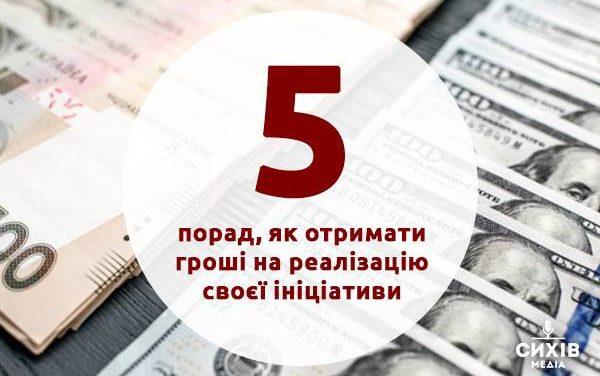 5 порад, як отримати гроші на реалізацію своєї ініціативи