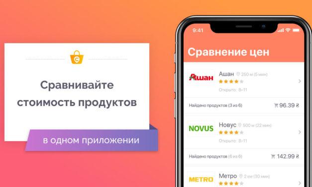 Українці розробили додаток, який порівнює ціни в супермаркетах і визначає найменші