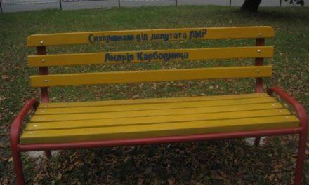 На Сихові невідомі зафарбували ім'я депутата на лавках, які той подарував
