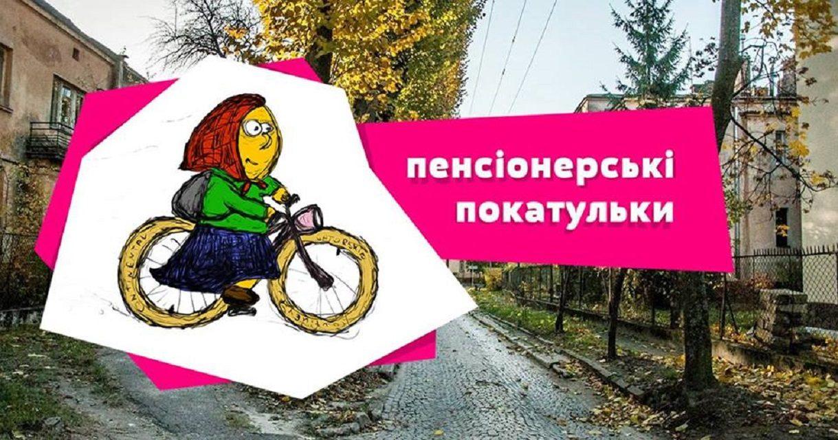 Сихівчан кличуть на велопрогулянку до «Дому єнотів»