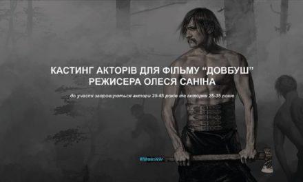 Сихівчани можуть стати акторами нового українського фільму