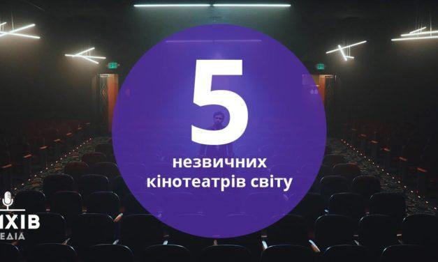 5 незвичних кінотеатрів світу