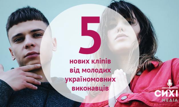 5 нових кліпів від молодих україномовних виконавців