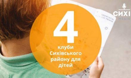 Куди віддати дитину влітку: 4 клуби Сихівського району