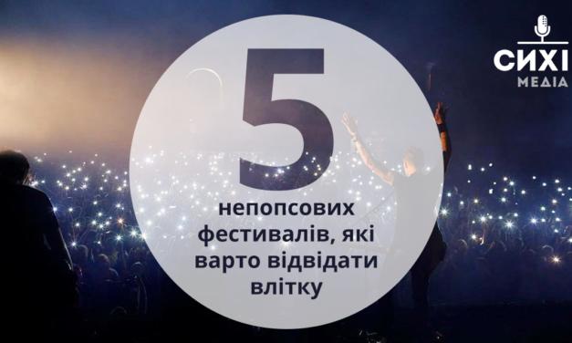5 непопсових фестивалів, які варто відвідати влітку