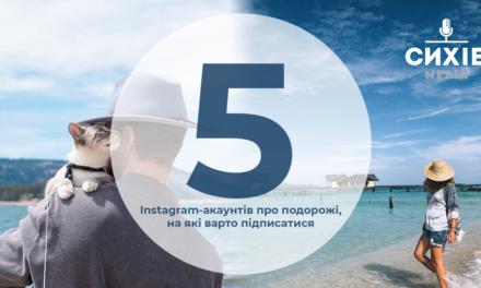 5 Instagram-акаунтів про подорожі, на які варто підписатися