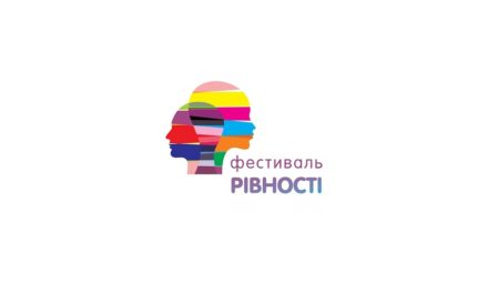 У Львові проведуть Фестиваль рівності