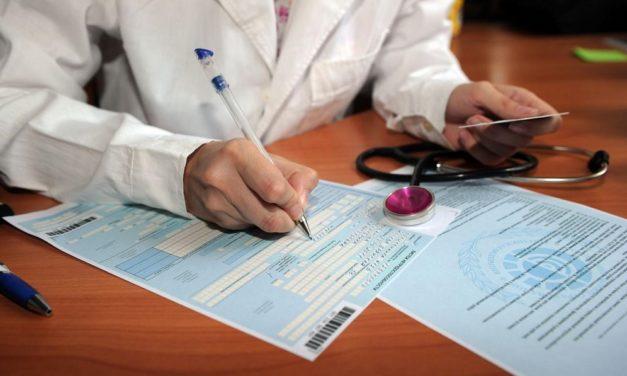 МОЗ змінило правила підпису декларації з лікарем