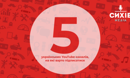 5 українських YouTube-каналів, на які варто підписатися