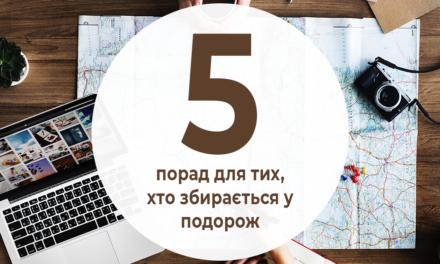 5 порад для тих, хто збирається у подорож