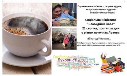 Сихівські кафе і ресторани запрошують долучитися до соціальної ініціативи «Благодійна кава»