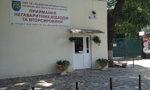Куди здати будівельні відходи у Львові