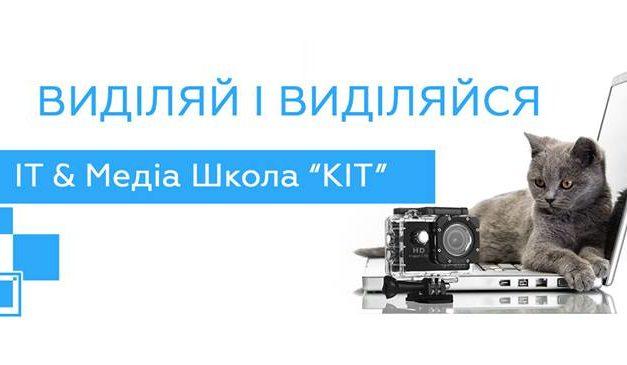Сихівчан кличуть на урочисте відкриття Медіа школи «КІТ»