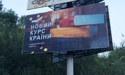 Форум видавців запустив рекламу у стилі українських політичних партій