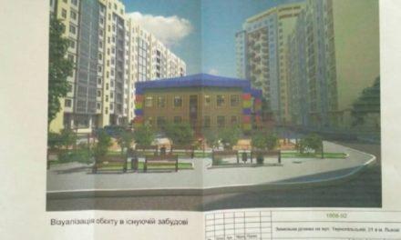 На Тернопільській збудують дитячий садок