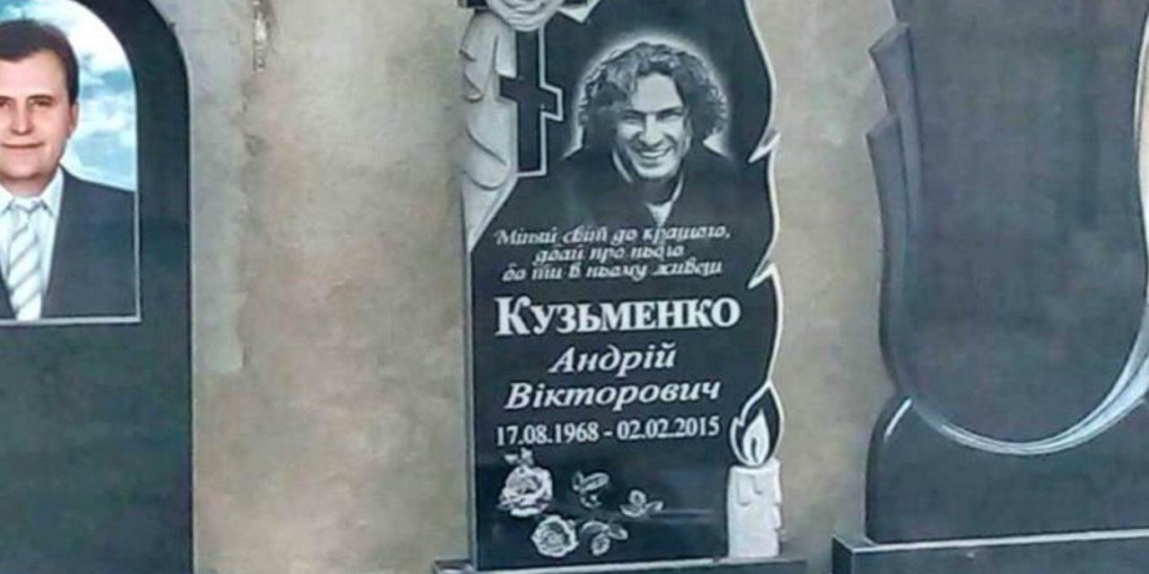 Портрет Кузьми Скрябіна використовують похоронні фірми. Мати просить допомогти