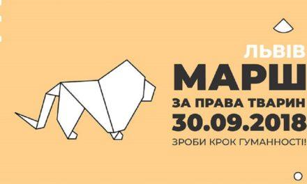У Львові відбудеться марш за права тварин