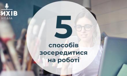 5 способів зосередитися на роботі