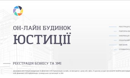 У Львові підприємці зможуть реєструватися онлайн