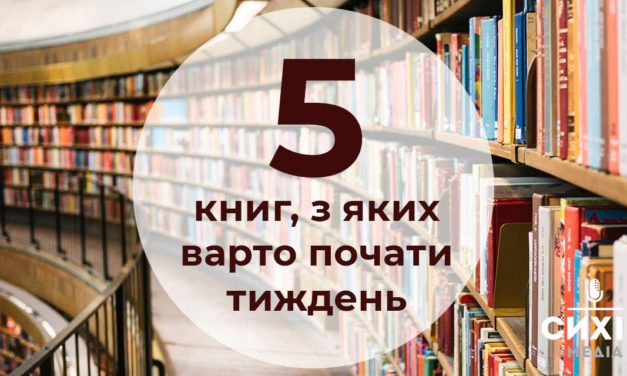 5 книг, з яких варто почати тиждень