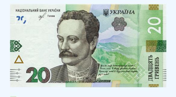 Нацбанк випустив нові банкноти номіналом 20 гривень
