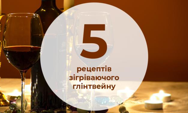 5 рецептів зігріваючого глінтвейну
