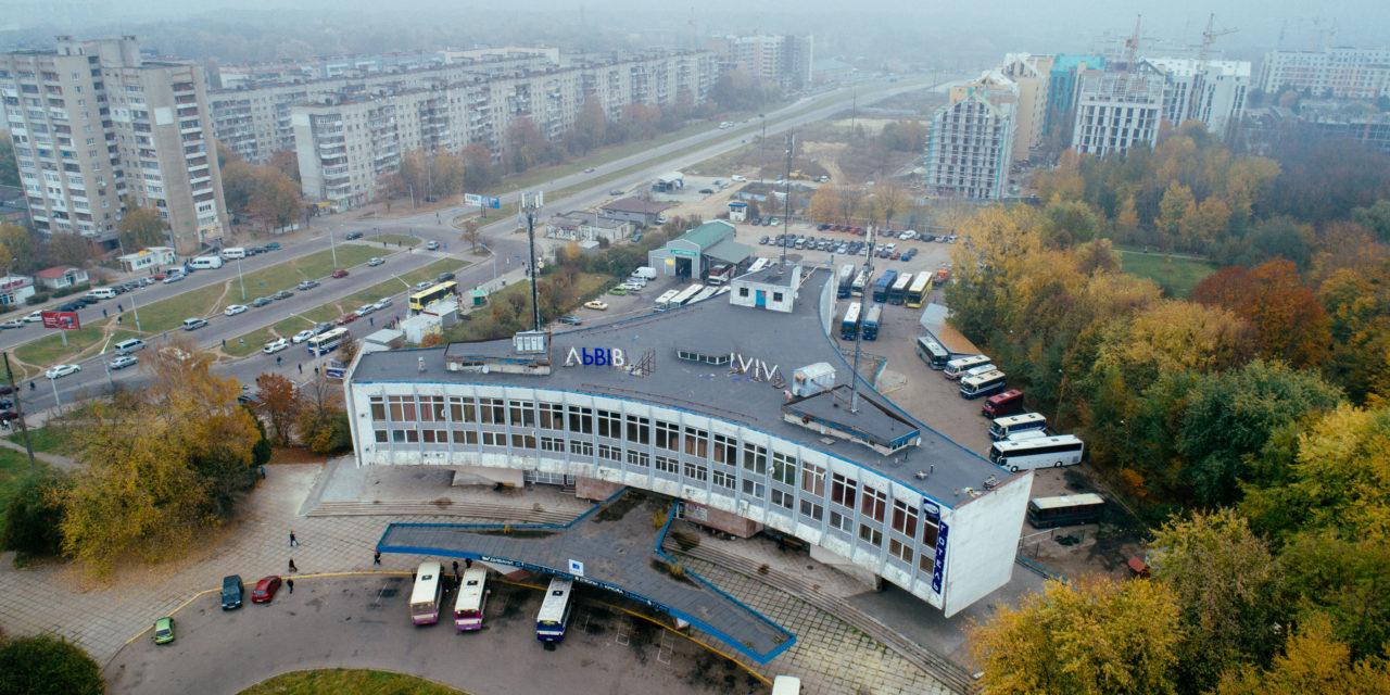 Автовокзал «Львів» на Стрийській: трохи історії і сучасний вигляд