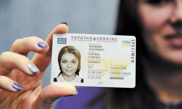 Відтепер українці можуть обміняти паспорт-книжечку на ID-картку