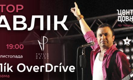 Віктор Павлік з гуртом Pavlik OverDrive виступить у стилі поп-хард-рок у Львові