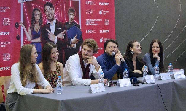 У Львові презентували новий український фільм «Секс і нічого особистого»