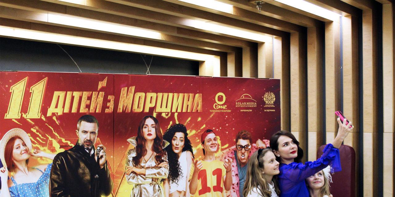 У Львові знімальна група з акторами презентували фільм «11 дітей з Моршина»
