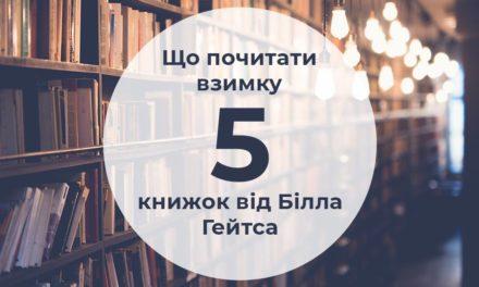 Що почитати взимку. 5 книжок від Білла Гейтса