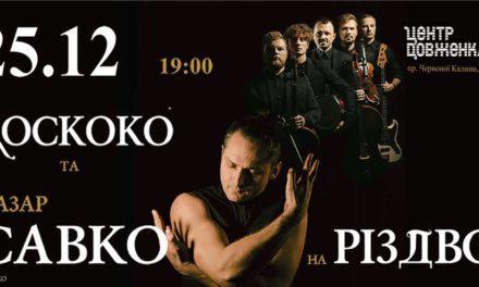 Сихівчан запрошують на святковий концерт гурту Rockoko та Назара Савка