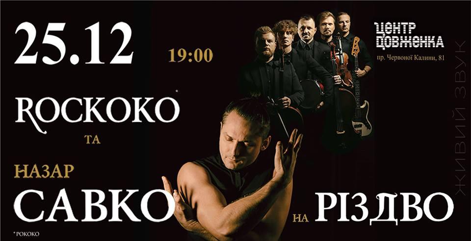 У Центрі Довженка гурт Rockoko та Назар Савко презентують музичний проект «На Різдво»