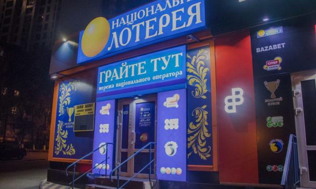 У Львові вживатимуть заходи для обмеження діяльності гральних закладів