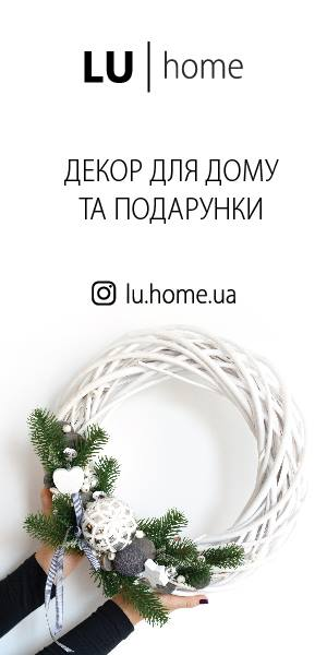 https://www.instagram.com/lu.home.ua