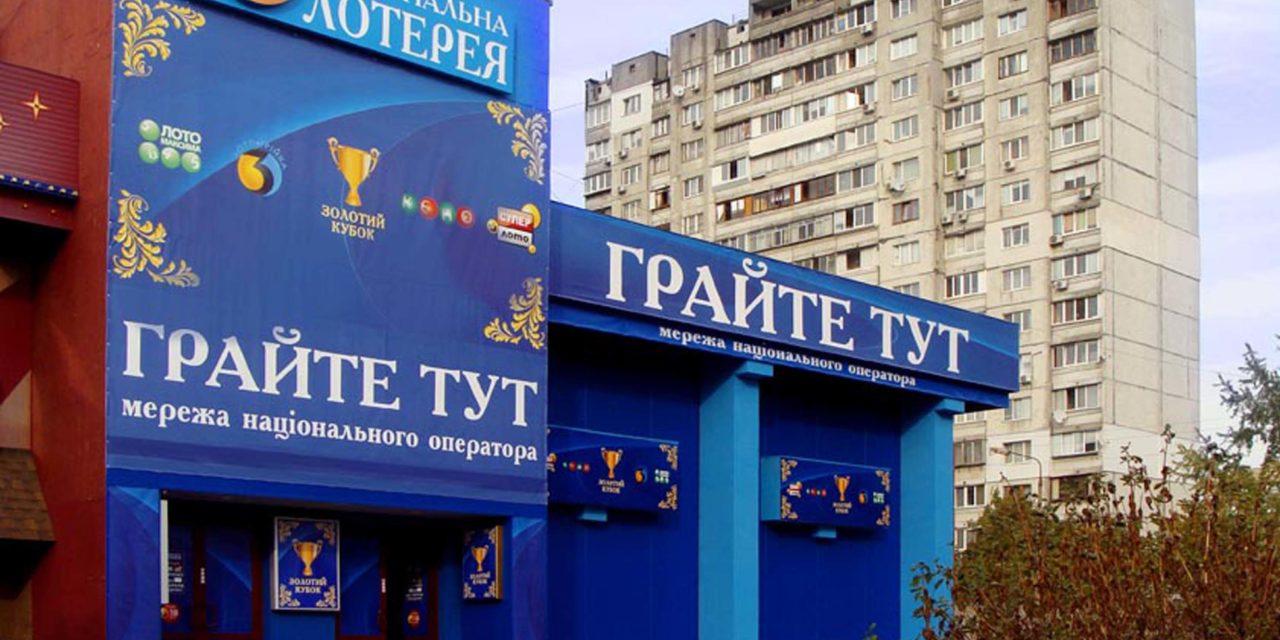 У Львові хочуть заборонити лотерейний бізнес