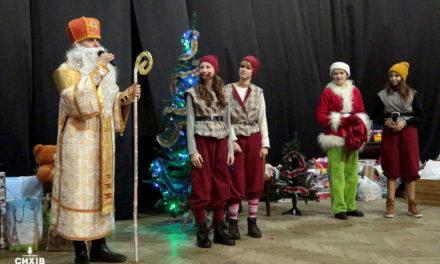 На Сихові влаштували свято Миколая для діток із малозабезпечених сімей