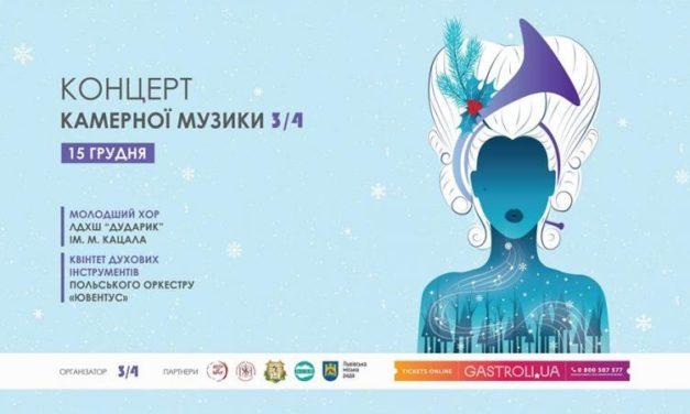 У Центрі Шептицького відбудеться концерт камерної музики