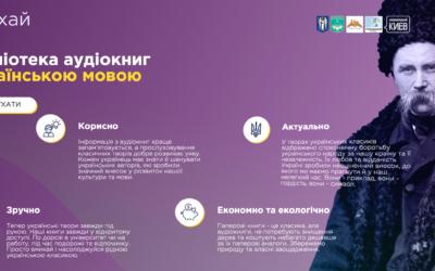 В Україні створили першу бібліотеку аудіокниг українською