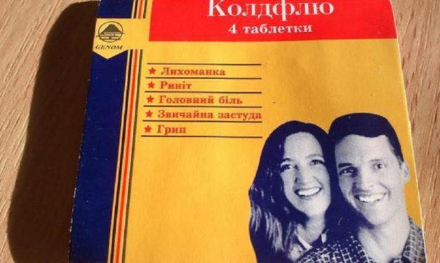 В Україні тимчасово заборонили засіб від застуди «Колдфлю»