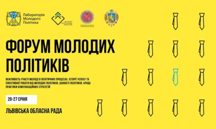 Львів'ян запрошують на Форум молодих політиків. Як долучитися