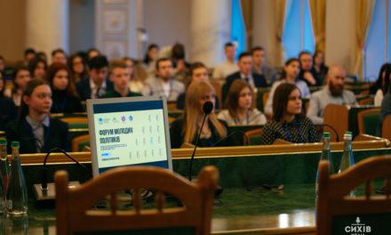 Чого вчать на Форумі молодих політиків у Львові (фоторепортаж)
