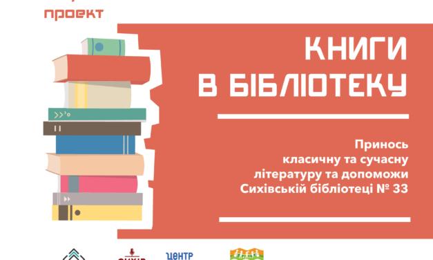Сихівчан запрошують долучитись до збору книг для бібліотеки